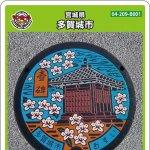 多賀城市(B001)のマンホールカード