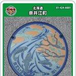 奈井江町(A001)のマンホールカード