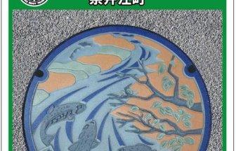 奈井江町のアイキャッチ