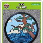 七ヶ浜町(A001)のマンホールカード