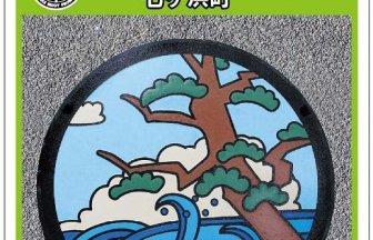 七ヶ浜町のアイキャッチ