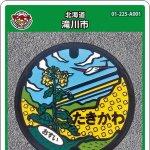 滝川市(A001)のマンホールカード