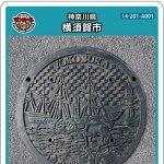 横須賀市(A001)のマンホールカード