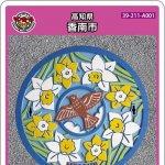 香南市(A001)のマンホールカード