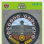 桑折町(A001)のマンホールカード
