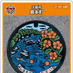 島本町(A001)のマンホールカード