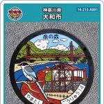 大和市(A001)のマンホールカード