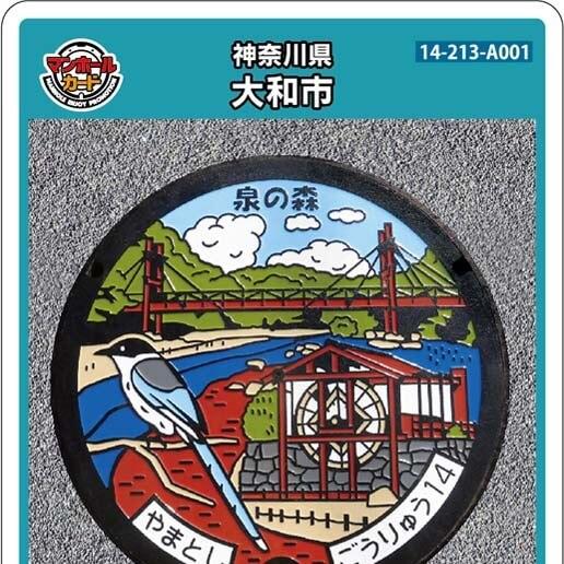 大和市のマンホールカード