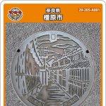 橿原市(A001)のマンホールカード