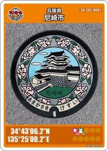 尼崎市Bのマンホールカード