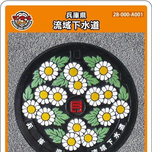 兵庫県のアイキャッチ