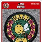 和木町(A001)のマンホールカード