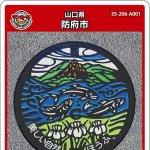 防府市(A001)のマンホールカード