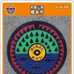 橋本市(A001)のマンホールカード