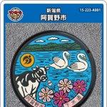 阿賀野市(A001)のマンホールカード