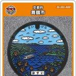 舞鶴市(A001)のマンホールカード