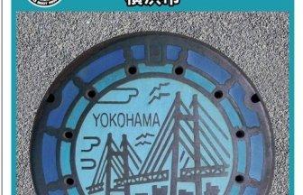 横浜市Aのアイキャッチ