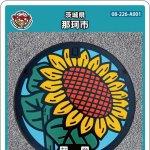 那珂市(A001)のマンホールカード