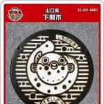 下関市(A001)のマンホールカード