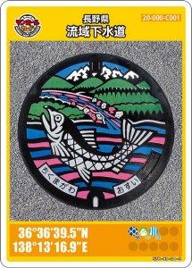 長野県Cのマンホールカード