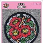 熊本市(A001)のマンホールカード