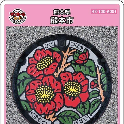 熊本市Aのマンホールカード