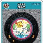 横浜市(B001)のマンホールカード