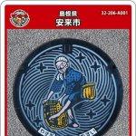 安来市(A001)のマンホールカード