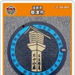 草津市(B001)のマンホールカード