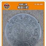 有田川町(A001)のマンホールカード
