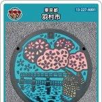 羽村市(A001)のマンホールカード
