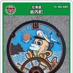 岩内町(A001)のマンホールカード
