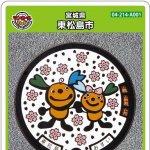 東松島市(A001)のマンホールカード