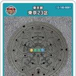 東京23区(B001)のマンホールカード