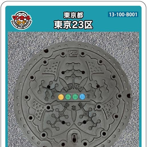 東京23区Bのアイキャッチ