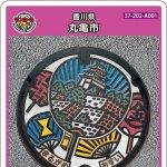 丸亀市(A001)のマンホールカード