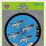 東松島市(B001)のマンホールカード