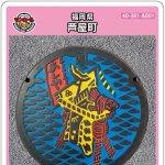 芦屋町(A001)のマンホールカード