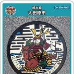 大田原市(A001)のマンホールカード