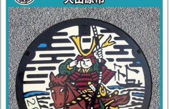 太田原市のアイキャッチ