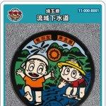 埼玉県(B001)のマンホールカード