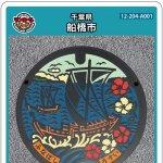 船橋市(A001)のマンホールカード