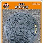 滋賀県(A001)のマンホールカード