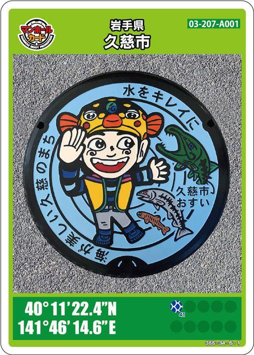 久慈市のマンホールカード