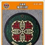 猪名川町(A001)のマンホールカード