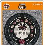 貝塚市(A001)のマンホールカード