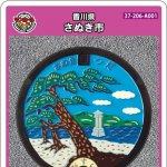 さぬき市(A001)のマンホールカード