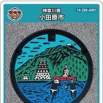 小田原市(A001)のマンホールカード