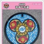長崎県(A001)のマンホールカード