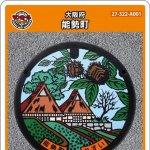 能勢町(A001)のマンホールカード